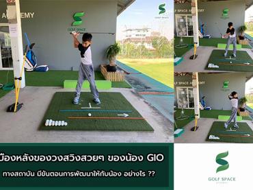 เทคนิคการสอนกอล์ฟ-น้องจิโอ