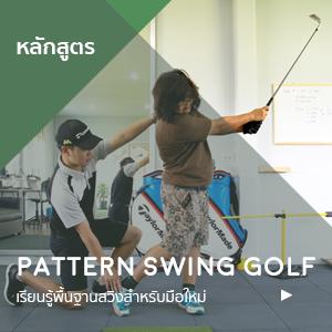 หลักสูตร Pattern Swing