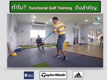 function golf training กับกีฬษกอล์ฟ
