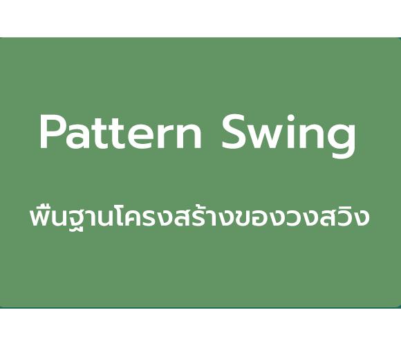 pattern-swing-course