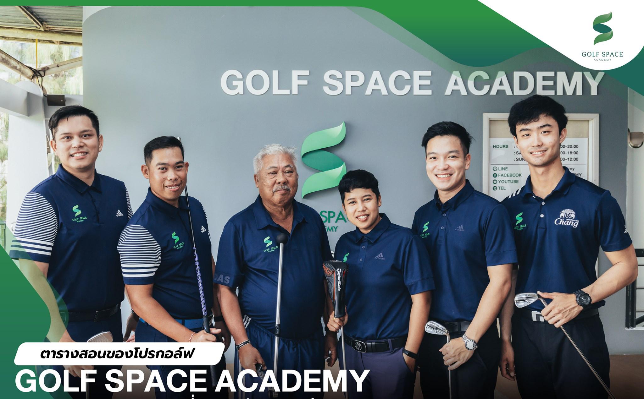 ตารางสอน Golf space academy